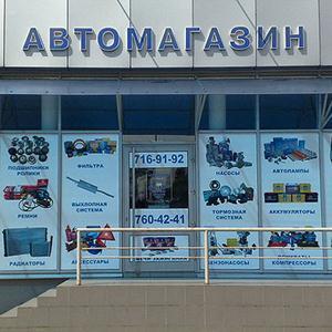 Автомагазины Иланского