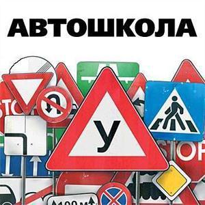 Автошколы Иланского