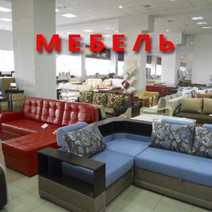 Магазины мебели Иланского