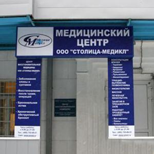 Медицинские центры Иланского