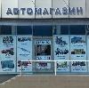 Автомагазины в Иланском