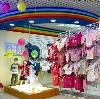Детские магазины в Иланском