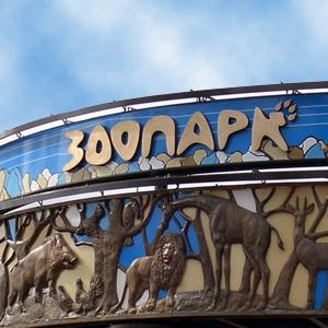 Зоопарки Иланского